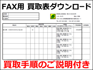 FAX用買取表ダウンロード