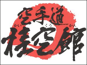 空手道 桂空館(かいくうかん)